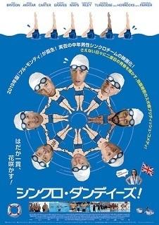 シンクロ・ダンディーズP.jpg