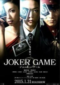 ジョーカーゲームP2.jpeg