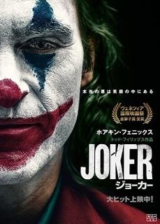 ジョーカーP1.jpg