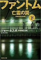ジョー・ネスボ ファントム亡霊の罠2.jpg