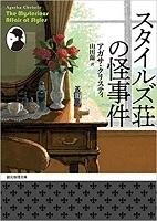 スタイルズ荘の怪事件【新訳版】202104.jpg