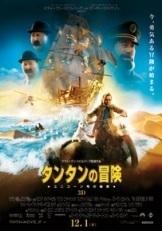 タンタンの冒険ポスター.jpg