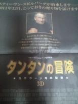 タンタンの冒険新聞告知.JPG