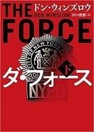 ダ・フォース2.jpg