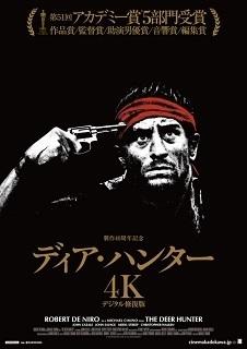 ディア・ハンター4K P.jpg