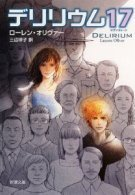 デリリウム17.jpg