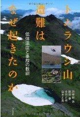 トムラウシ山.jpg