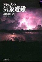 ドキュメント気象遭難.jpg