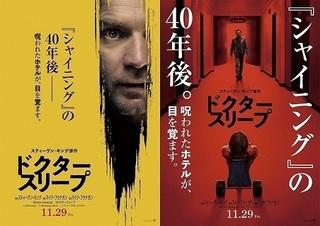 ドクター・スリープ映画P.jpg