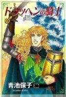 ドラッヘンの騎士.jpg