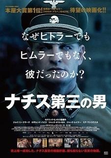 ナチス第三の男P.jpg