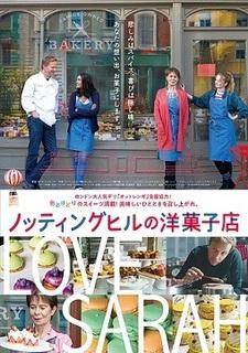 ノッティングヒルの洋菓子店P.jpg