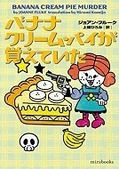 ハンナ20バナナクリームパイが覚えていた.jpg