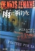 パトリックアンジー5 雨に祈りを デニス・レヘイン.jpg