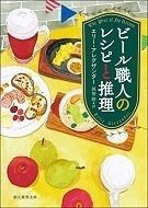 ビール職人のレシピと推理.jpg