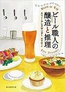 ビール職人の醸造と推理.jpg