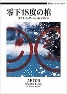 ファビアン・リスク 零下18度の棺.jpg