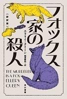 フォックス家の殺人【新訳版】.jpg
