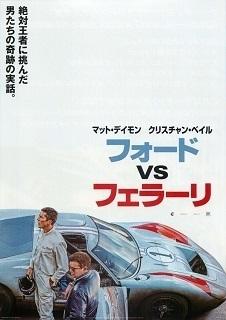 フォードvsフェラーリP.jpg