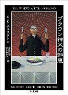 ブラウン神父の知恵ちくま文庫版.jpg