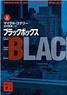 ブラックボックス1.jpg