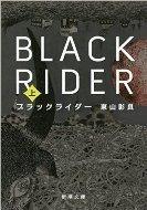 ブラックライダー1.jpg
