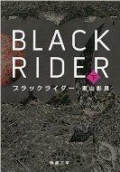 ブラックライダー2.jpg