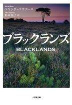 ブラックランズ.jpg