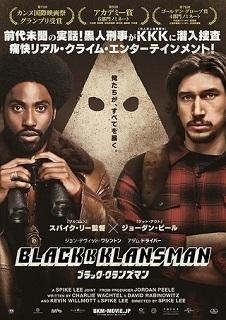 ブラック・クランズマンP.jpg