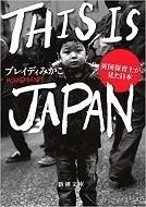 ブレイディみかこTHIS IS JAPAN英国保育士が見た日本.jpg