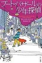 ブートバザールの少年探偵 ディーパ・アーナパーラ202104.jpg