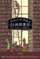 ペナンブラ氏の24時間書店.jpg
