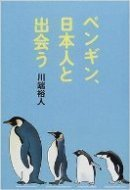 ペンギン、日本人と出会う.jpeg