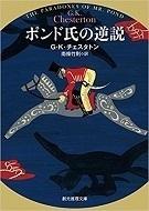 ポンド氏の逆説新訳版.jpg