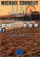 マイクル・コナリー 素晴らしき世界2.jpg