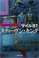 マイル81わるい夢たちのバザール1.jpg