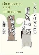 マカロンはマカロン 近藤史恵.jpg