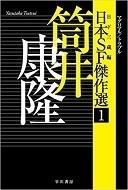 マグロトラブル筒井康隆.jpg