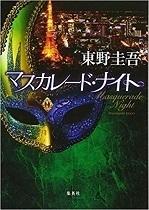 マスカレードナイト単行本.jpg