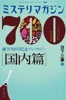 ミステリマガジン700国内編.jpg