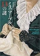 ミス・マープルと13の謎 新訳版.jpg