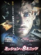 ミッション:8ミニッツポスター.JPG