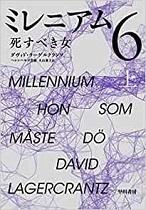 ミレニアム6−1.jpg