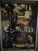 モンガに散るポスター.JPG