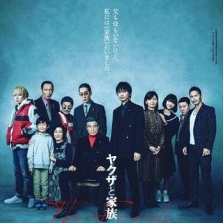 ヤクザと家族P3.jpg