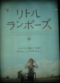 リトルランボーズポスター.JPG
