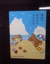 リラックマ電車1.JPG