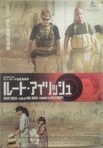 ルート・アイリッシュポスター.JPG