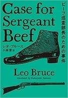 レオ・ブルース ビーフ巡査部長のための事件.jpg