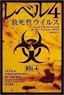 レベル4致死性ウイルス.jpg